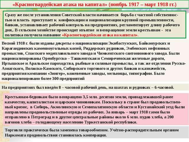 Блок контроля знаний 1. Когда проводилась политика «военного коммунизма»? А)...