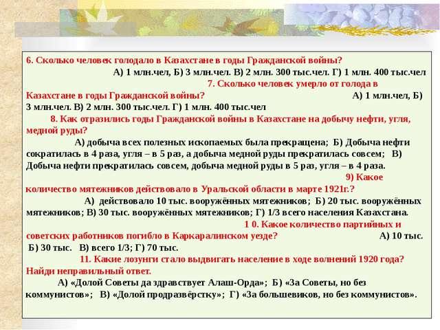 Желаю успехов Проверь свои ответы Критерии оценки 1 –Б; 2- А,Б,Г; 3 – В; 4 –...