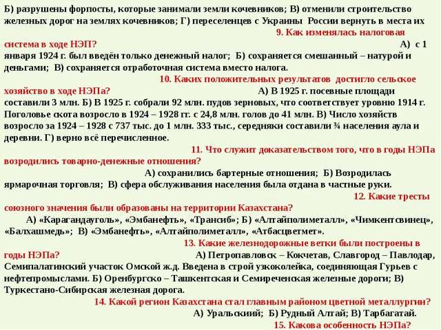 Желаю успехов Проверь свои ответы Критерии оценки 1-в 2-а 3-г 4-б 5-в 6-а 7-...