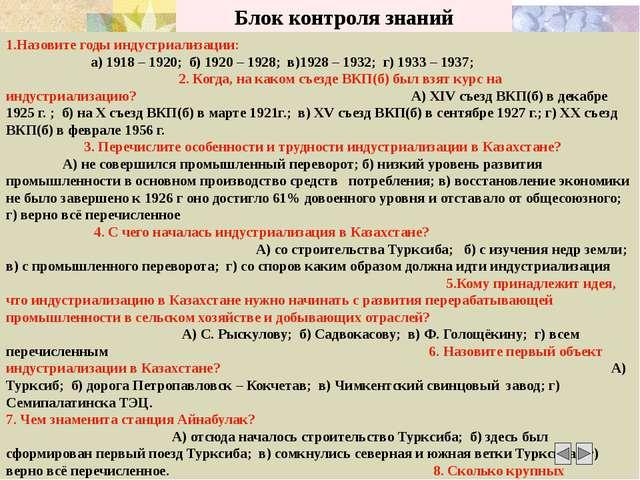 Желаю успехов Проверь свои ответы Критерии оценки 1 – б 2 – а 3 – г 4 - в 5...