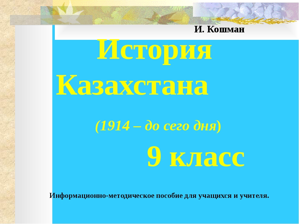История Казахстана (1914 – до сего дня) 9 класс Информационно-методическое...