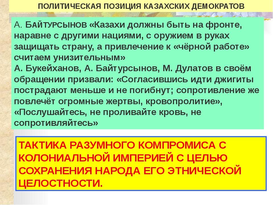 ПОЛИТИЧЕСКАЯ ПОЗИЦИЯ КАЗАХСКИХ ДЕМОКРАТОВ А. БАЙТУРСЫНОВ «Казахи должны быть...