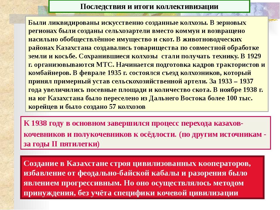 Казахстанцы на фронтах Великой Отечественной войны. На первом этапе войны в...