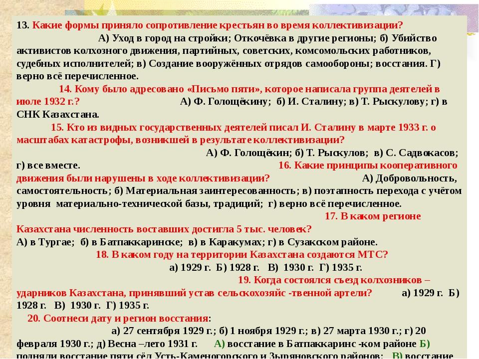Казахстанцы на фронтах Великой Отечественной войны. Сталинград – ключ к Вост...
