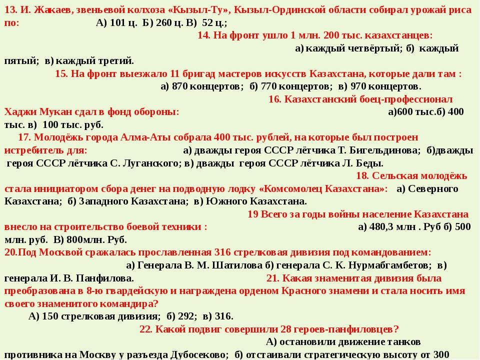 Б. Момыш-улы. Герой Советского Союза, писатель.