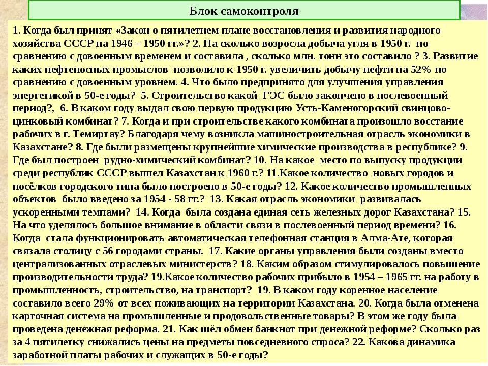 Литература. В 1947 г. были закончены два тома романа-эпопеи «Абай», а в 1949...