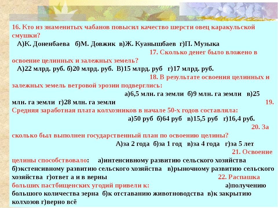 Блок контроля знаний. 1. Кто был избран Первым секретарём ЦК Компартии Казах...