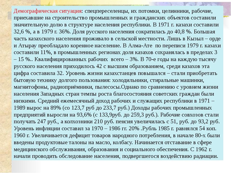23. Какой % всей промышленной продукции республики к 1970 г. давала лёгкая пр...