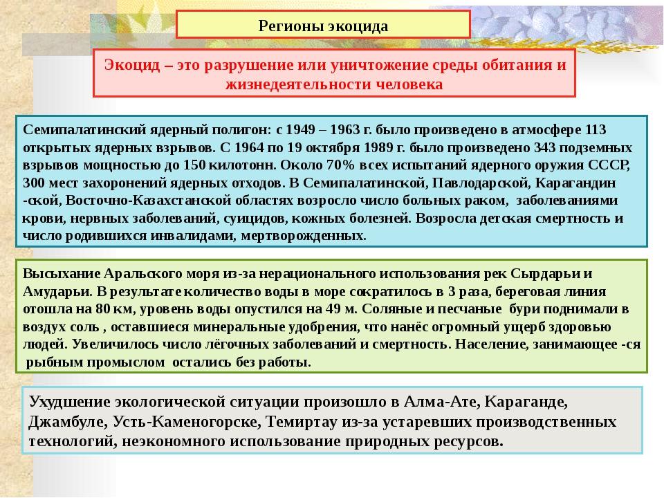 Наука В 60 – 70-е годы АН КССР стала одним из крупных научных центров СССР А...
