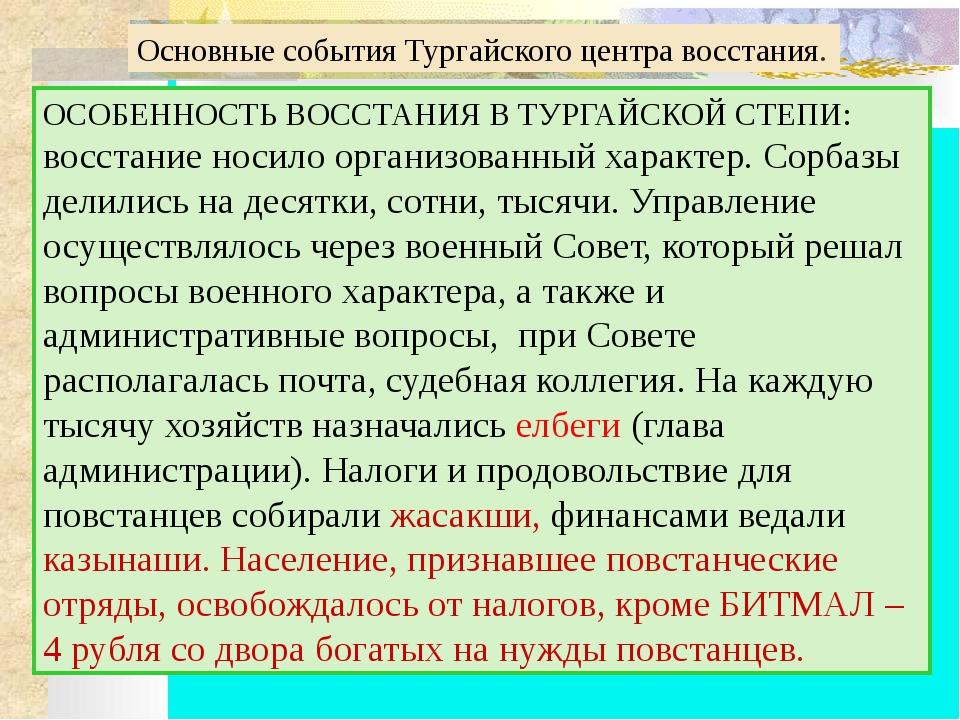 Основные события Тургайского центра восстания. ОСОБЕННОСТЬ ВОССТАНИЯ В ТУРГА...