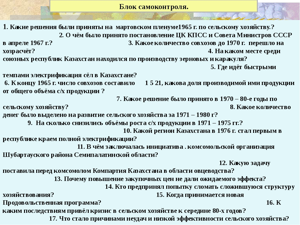На пути к независимости В сентябре 1987 года был принят «Закон о языках в Ка...