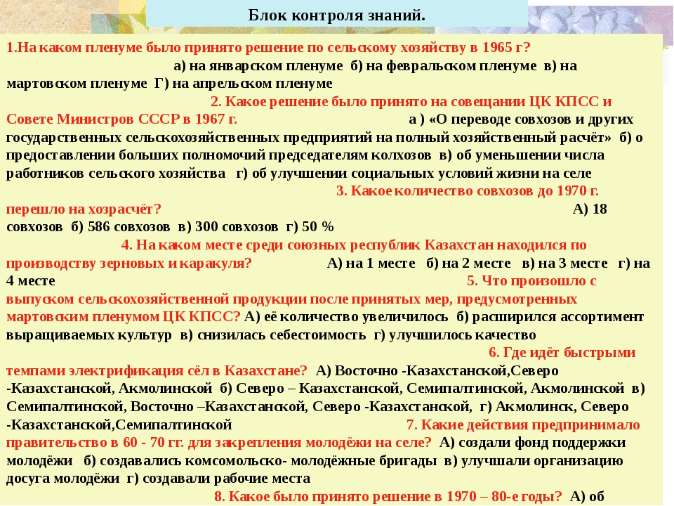 Общественно-политические объединения, политические партии. В ноябре 1987 г....