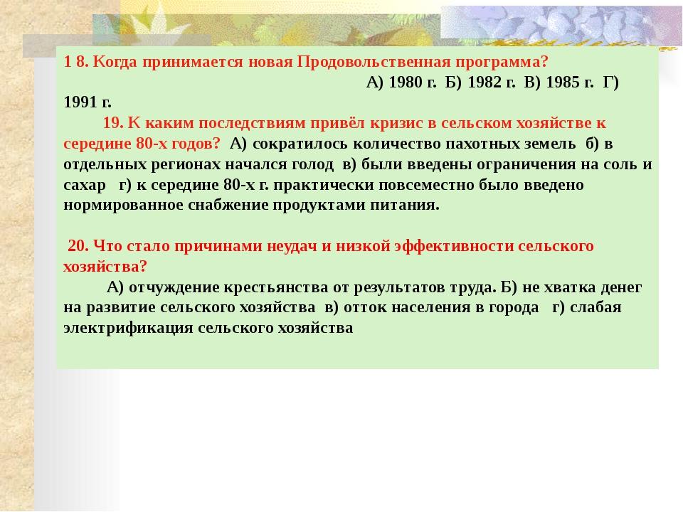 Изменения в экономике Казахстана Привлечение Иностранных инвестиций Создание...
