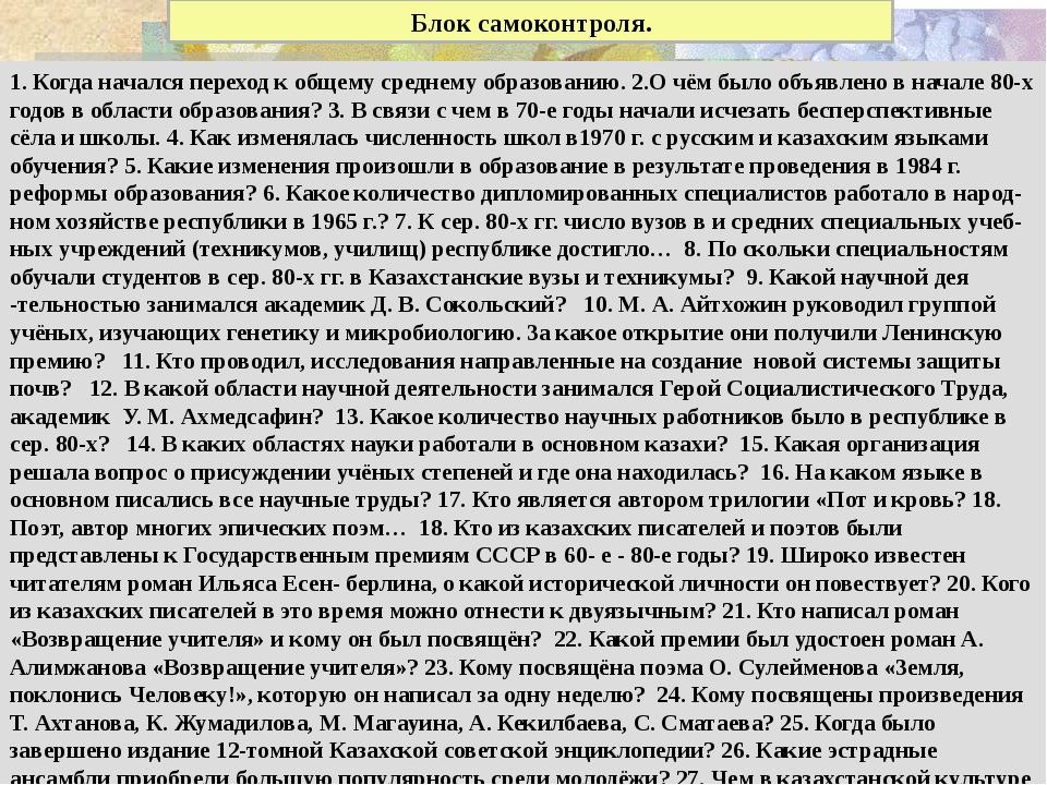 11. Какое постановле- ние принимает пленум ЦК КПСС, прошедший в июле 1987 г....