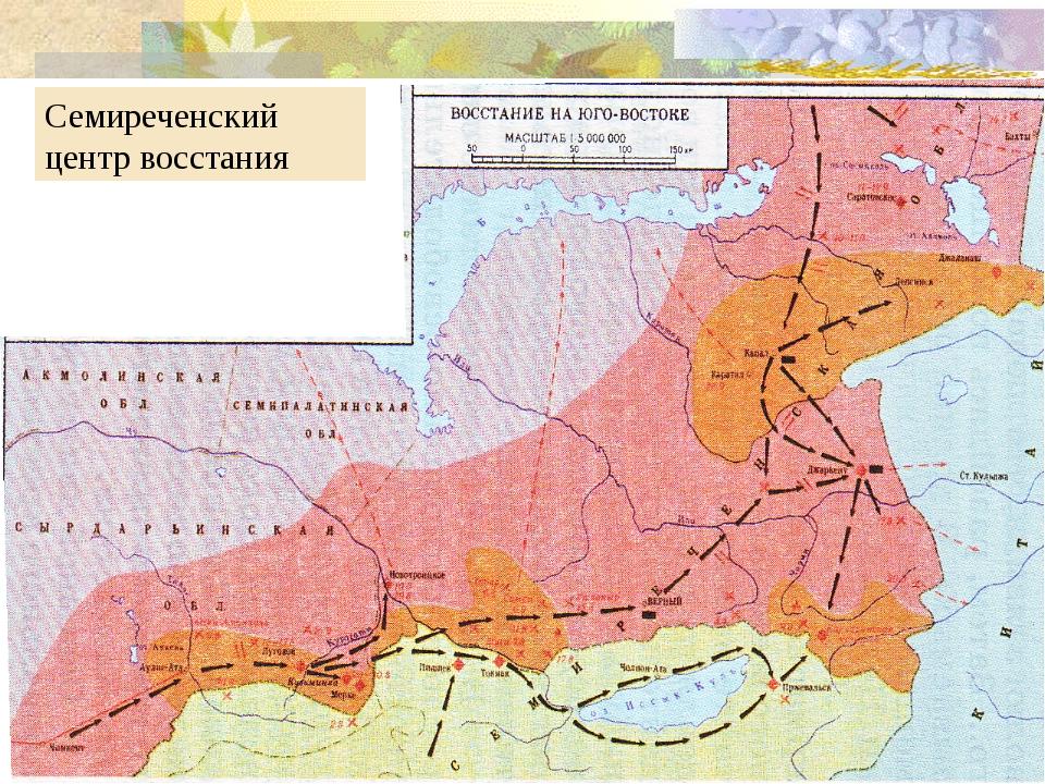 Семиреченский центр восстания