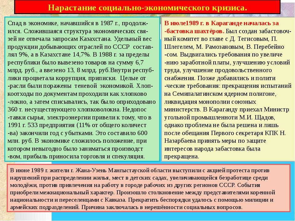 9. Какое событие произошло в Казахстане одновременно со всенародными выборами...