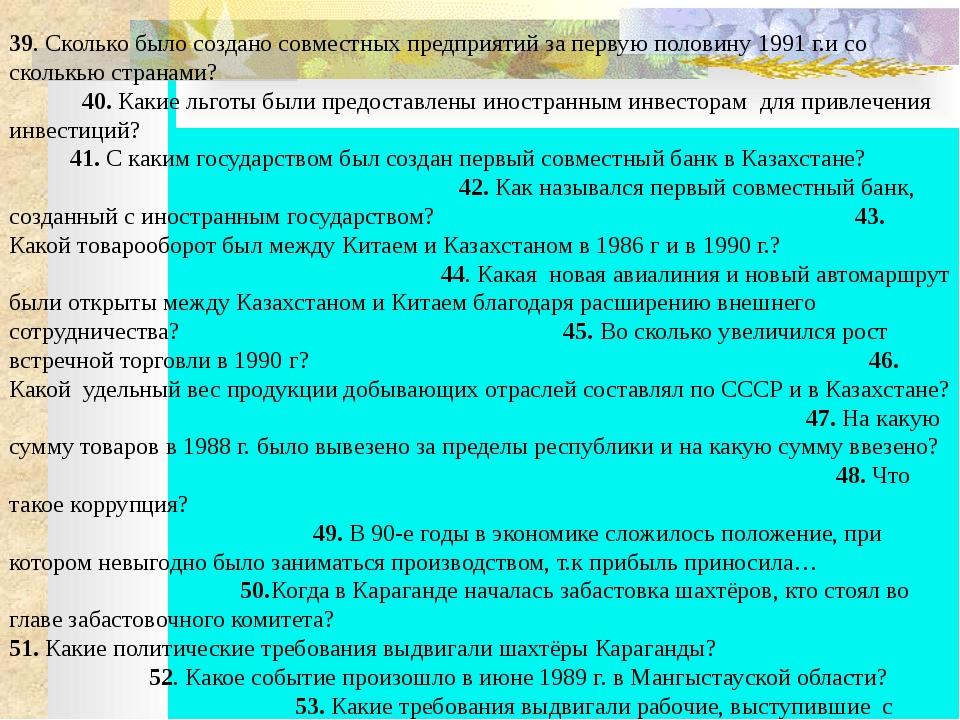НЕЗАВИСИМЫЙ КАЗАХСТАН с 16 декабря 1991 года. Общественно-политическое развит...
