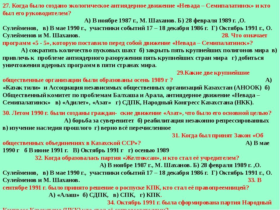 11декабря 1992 года был утверждён государственный гимн Республики Казахстан....