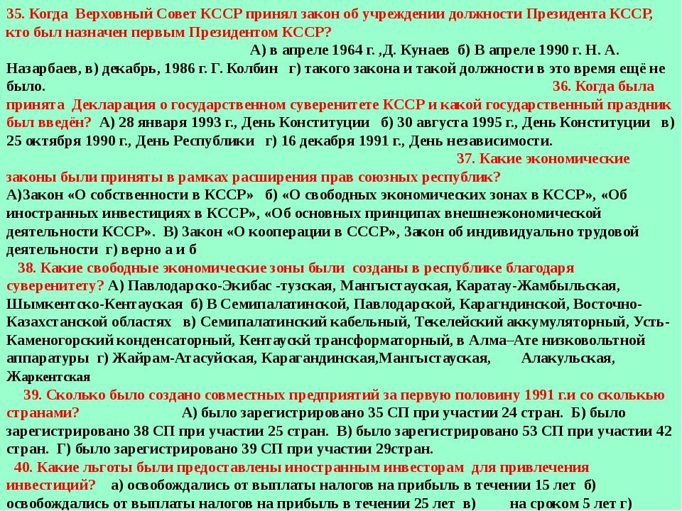 Конституция Республики Казахстан 28 января 1993 года. (Основной Закон) Новая...