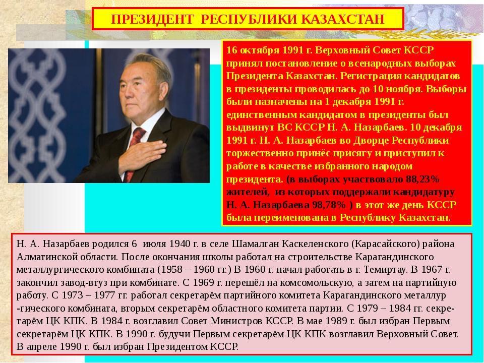 20. По конституции 1995 г. парламент Казахстана состоит из… А) из одной палат...
