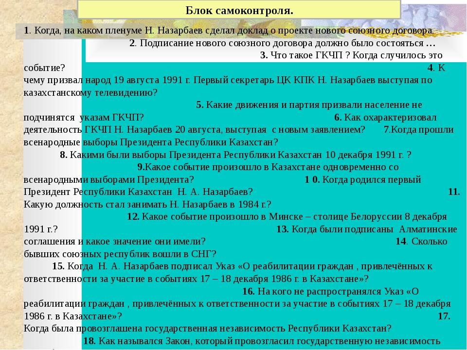 Экономическое развитие независимого Казахстана. Трудности переходного период...