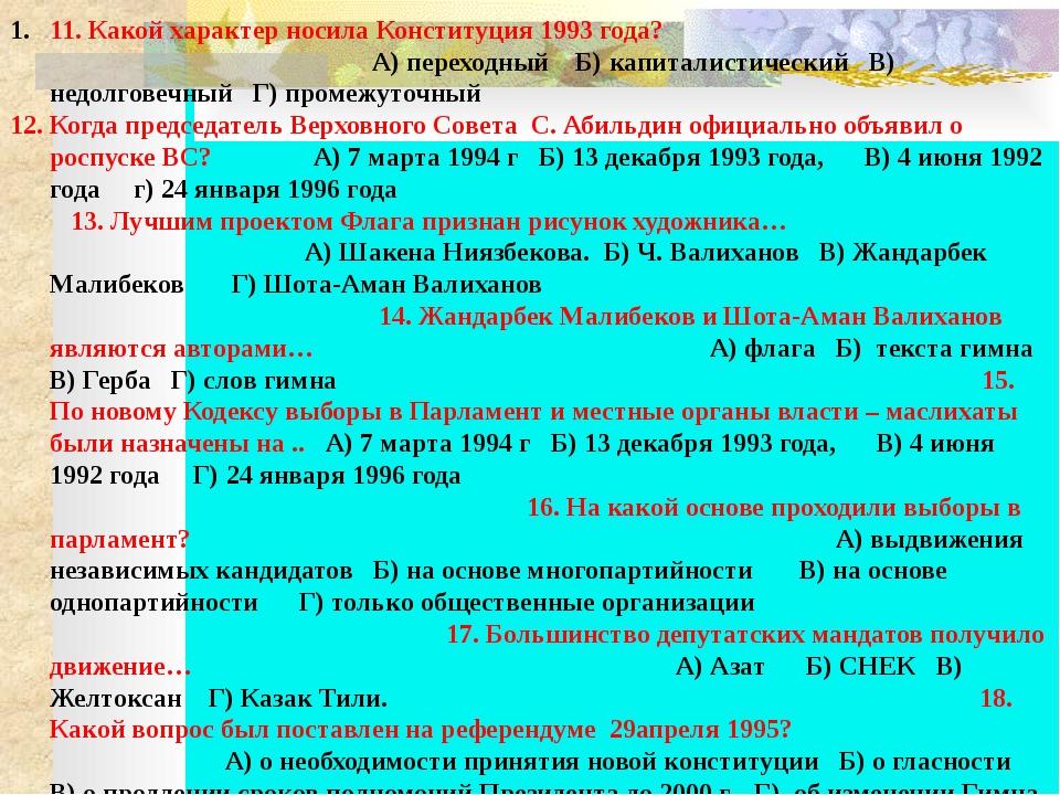 Стратегия развития Казахстана 2030 В программе утверждались семь долгосрочны...
