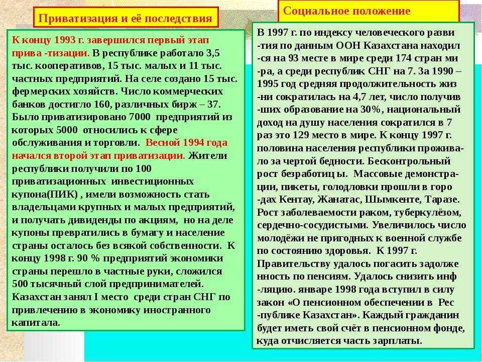17.Что в Казахстане предполагается развивать в системе информационных технол...