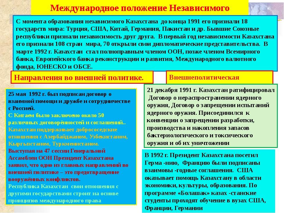 Первой столицей Казахстана с 1920 года был город Оренбург (ныне в Российской...