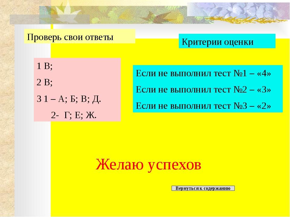 Проверь свои ответы 1 В; 2 В; 1 – А; Б; В; Д. 2- Г; Е; Ж. Критерии оценки Ес...