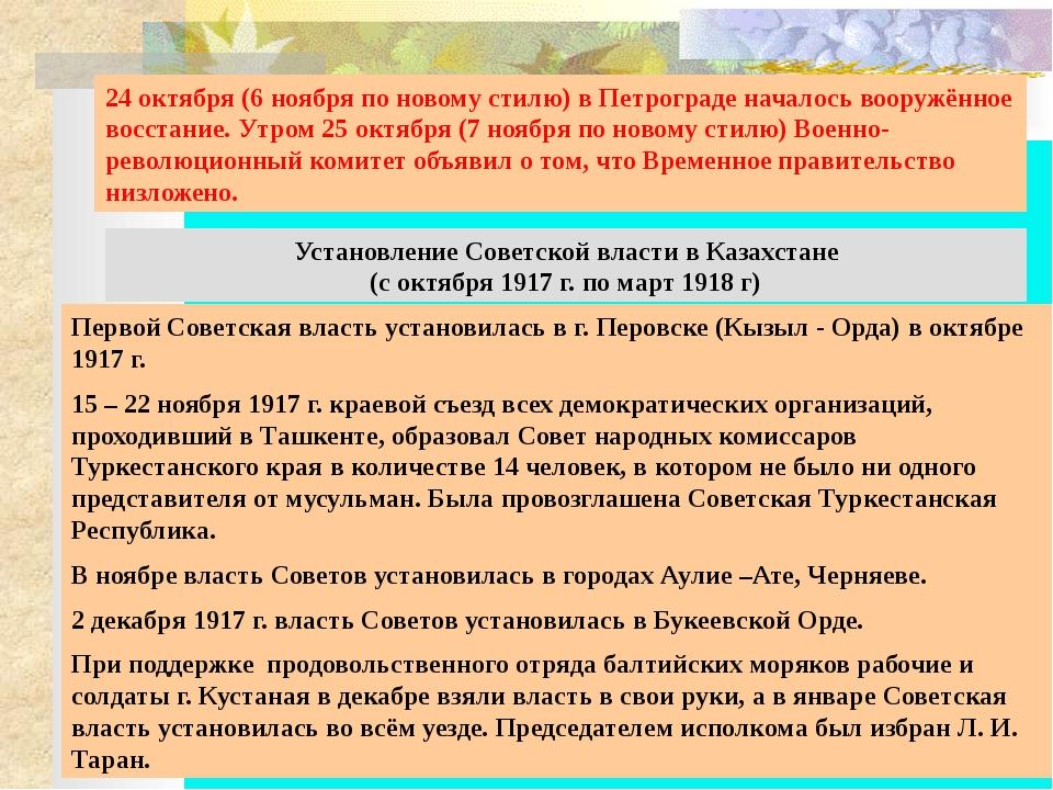 В январе 1918 Советская власть установилась в Актюбинске и Оренбурге. В Ирги...