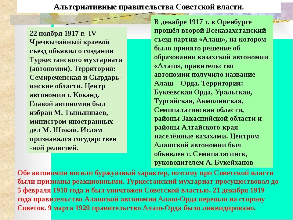 Трудности и особенности установления Советской власти в Казахстане Трудности...