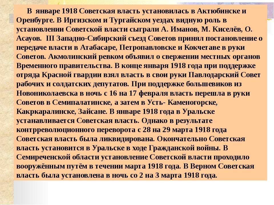 Блок самопроверки Докажите, что в Казахстане сложилась революционная ситуаци...