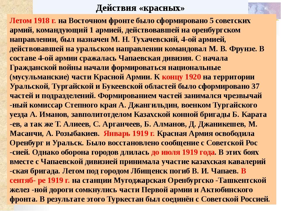 Блок контроля знаний Соотнеси даты ликвидации фронтов и их названия. а) в се...