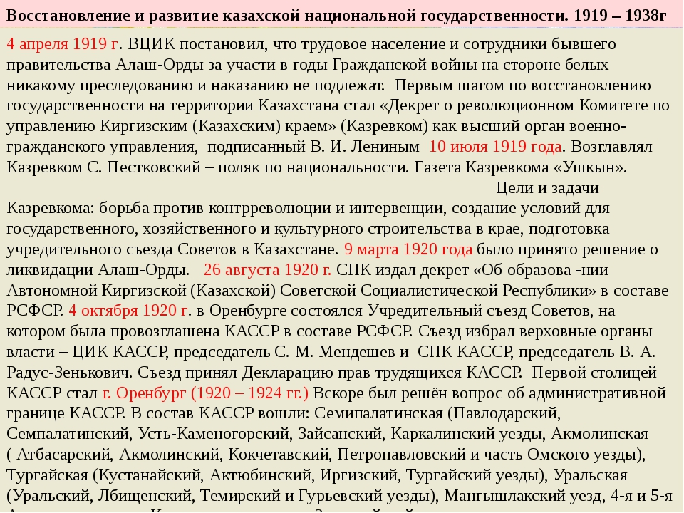 Комсомол. В июле 1921 г. в Оренбурге состоялся Первый Казахстанский съезд ко...