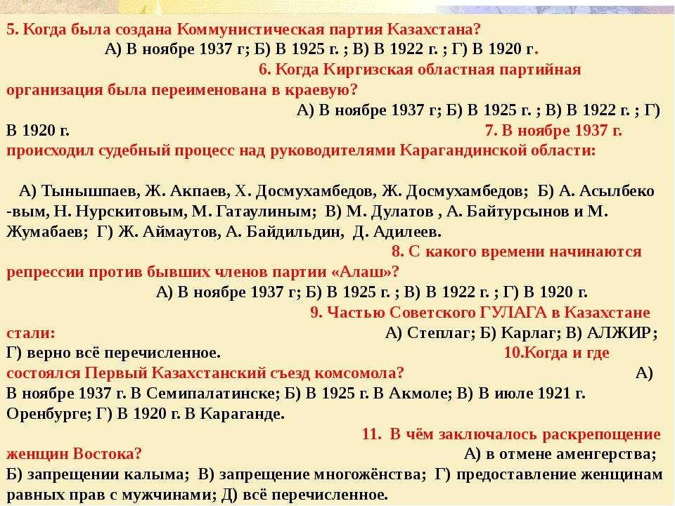 Желаю успехов Проверь свои ответы 1 – В; 2 – Б,В; 3 – Б; 4 –Б; 5 – В; 6 – Б;...