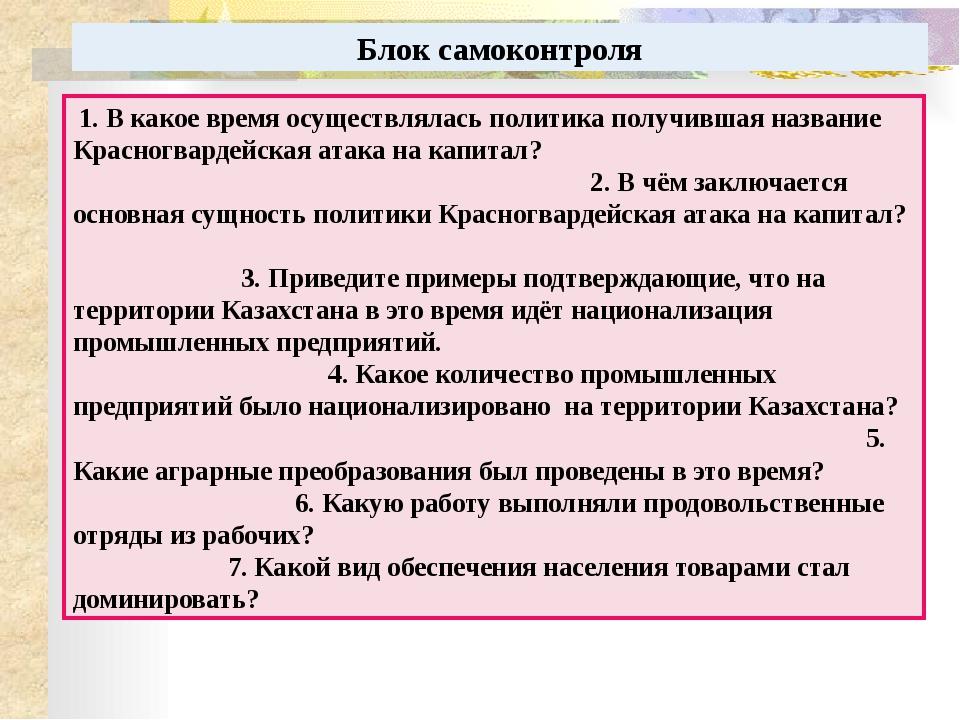 6. Сколько человек голодало в Казахстане в годы Гражданской войны? А) 1 млн....