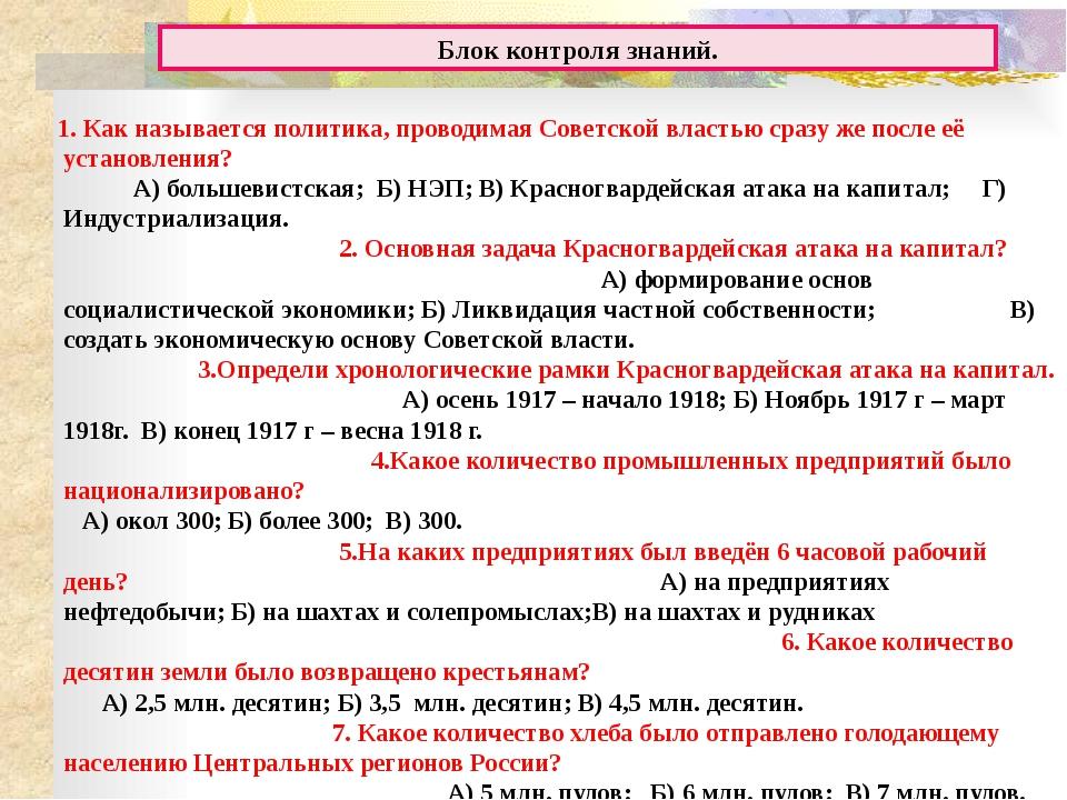 Желаю успехов Проверь свои ответы Критерии оценки 1 – Б 2 – Б 3 – А 4 – Г 5...