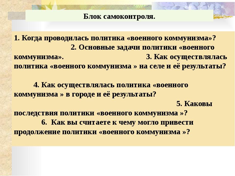 Блок контроля знаний 1.Когда было принято решение о замене продразвёрстки пр...