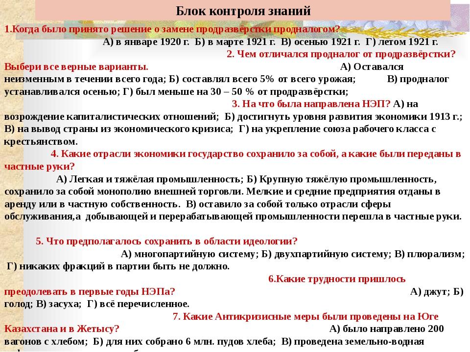 Блок контроля знаний 1.Назовите годы индустриализации: а) 1918 – 1920; б) 19...