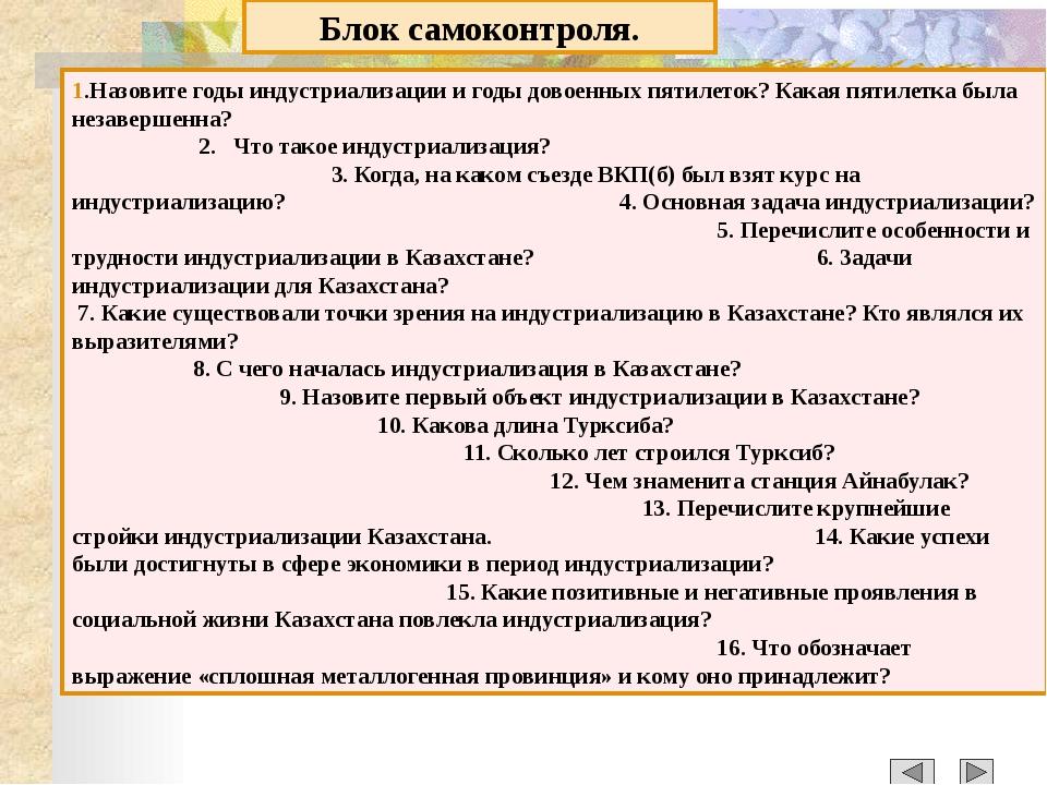 13. Какие формы приняло сопротивление крестьян во время коллективизации? А)...