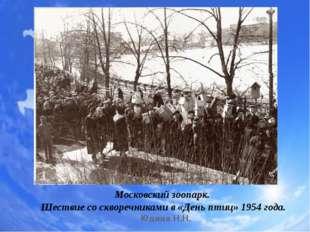 Московский зоопарк. Шествие со скворечниками в «День птиц» 1954 года.