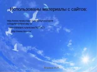 Использованы материалы с сайтов: http://diletant.ru/articles/7627417/ http://