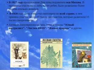 В 1927 году празднование Дня птиц подхватила вся Москва. В празднике участвов