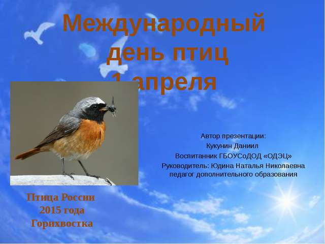 Автор презентации: Кукунин Даниил Воспитанник ГБОУСоДОД «ОДЭЦ» Руководитель:...