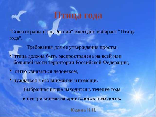 """Птица года """"Союз охраны птиц России"""" ежегодно избирает """"Птицу года"""". Требова..."""