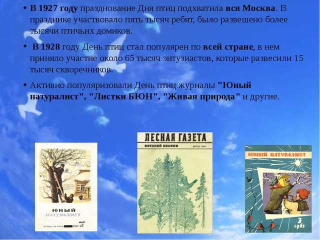 В 1927 году празднование Дня птиц подхватила вся Москва. В празднике участвов...