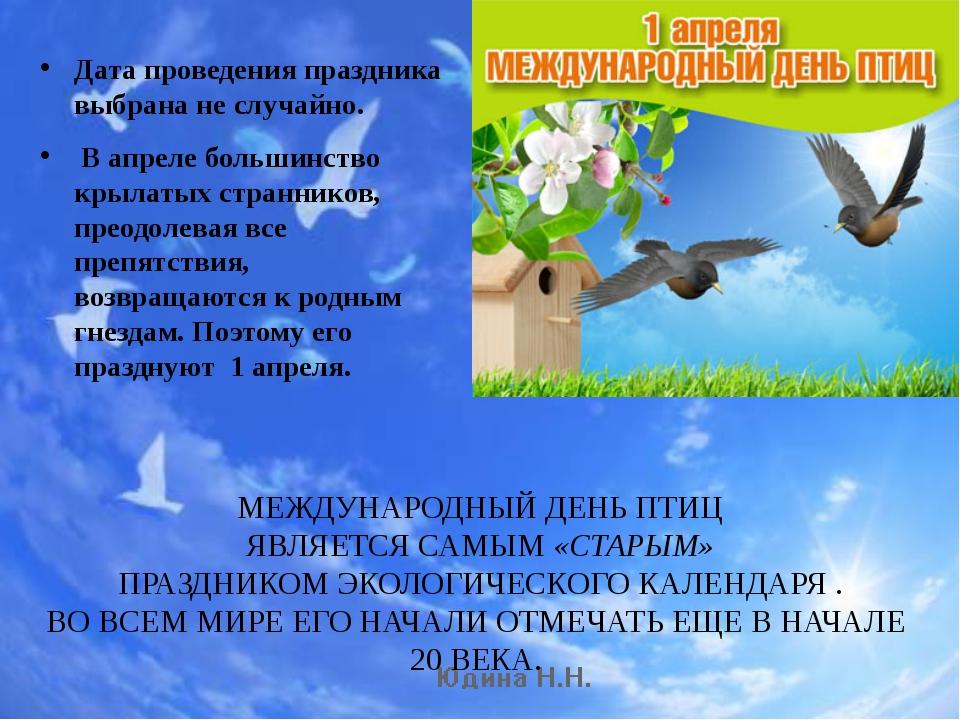 Сценарий для день птиц
