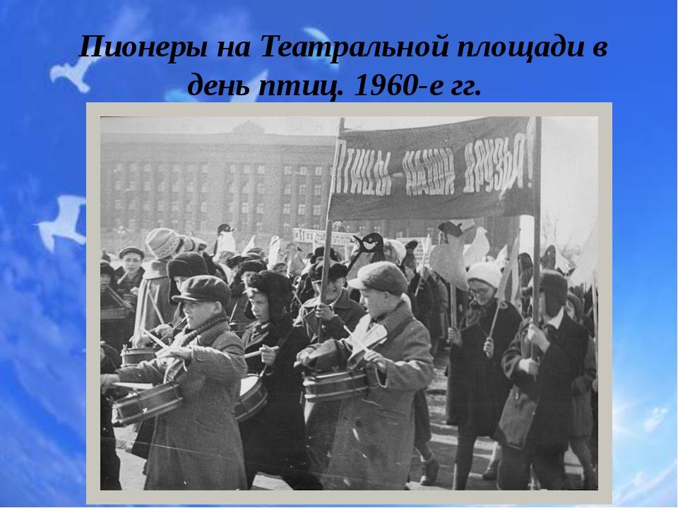 Пионеры на Театральной площади в день птиц. 1960-е гг.