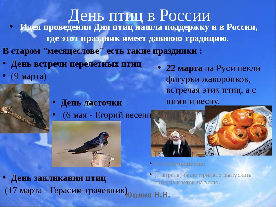 День птиц в России На Благовещенье (7 апреля) было принято выпускать птиц из...