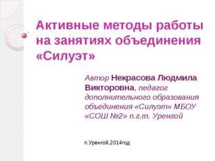 Активные методы работы на занятиях объединения «Силуэт» Автор Некрасова Людми